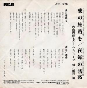 Jrt1075b